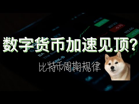 狗狗币大涨加速数字货币见顶?比特币四大周期规律