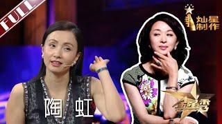 《金星时间》第85期:小陶虹《小欢喜》火了 畅谈与徐峥的开放式婚姻  The Jinxing show 1080p官方超清 | 金星秀