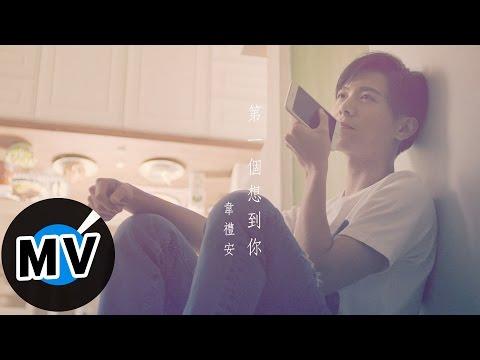 韋禮安 Weibird Wei - 第一個想到你 Think Of You First (官方版MV) - 電視劇 《後菜鳥的燦爛時代》片尾曲