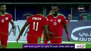 الأخبار - الإمارات تتأهل إلى نهائي خليجي 23 بفوزها على العراق بركلات ...