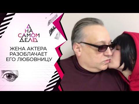 Жена актера разоблачает его беременную любовницу. На самом деле. Выпуск от 02.03.2021