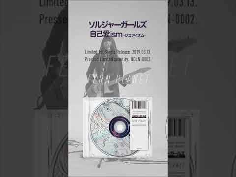 FERN PLANET[ソルジャーガールズ](Trailer_MV)