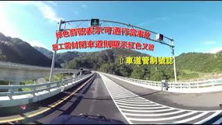 台9線蘇花公路蘇澳東澳段的虛擬實境影片VR