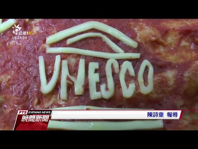 義大利「拋披薩餅皮」技藝 列無形文化遺產