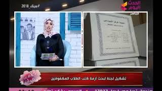 وزارة التربية والتعليم تزف بشري سارة للمكفوفين وتعلن تشكيل لجنة ...