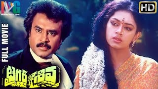 Tiger Shiva Full Telugu Dubbed Movie | Rajinikanth | Shobana | Siva Tamil Movie | Indian Video Guru