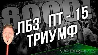 ЛБЗ ПТ15 на Объект 260. Триумф #5 - Grille 15 (Редшир)