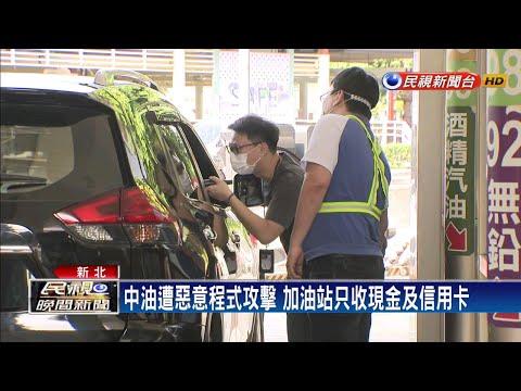 中油遭惡意程式攻擊 加油站只收現金及信用卡-民視新聞