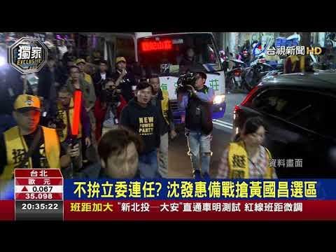 不拚立委連任?沈發惠備戰搶黃國昌選區