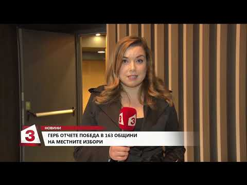 Емисия новини по Канал 3 на 07. 11. 2019г. от 18 часа
