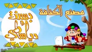 بسنت ودياسطي جـ1׃ الحلقة 19 من 30 .. مصنع الكنافة