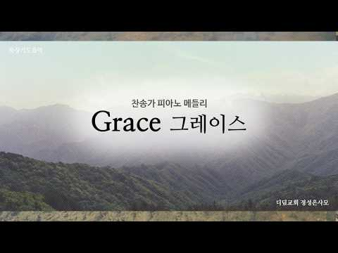 [묵상기도음악] 찬송가 PIANO 연주 메들리 '그레이스' 8 | Grace 8