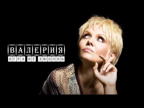 Валерия - Игра не любовь