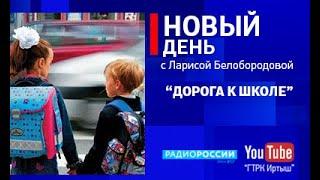 «Новый день» с Ларисой Белобородовой «Дорога к школе»