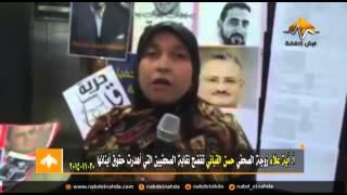 زوجة الصحفي حسن القباني تفضح نقابة الصحفيين التي أهدرت حقوق أبنائها المعتقلين ...