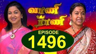 வாணி ராணி - VAANI RANI -  Episode 1496 - 19/02/2018
