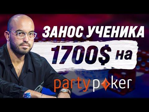 РАЗБОР ЗАНОСА УЧЕНИКА НА 1.700$   Вячеслав Slash