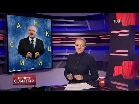 18.09.2020. В центре событий с Анной Прохоровой