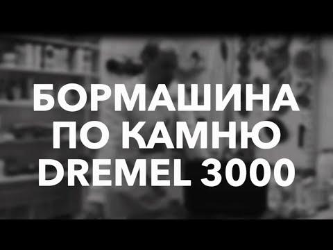 Бормашинка по камню DREMEL 3000: обзор инструмента, преимущества, характеристики