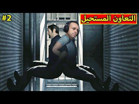 الهروب من السجن : التعاون المستحيل | A Way Out !! 😲🔥