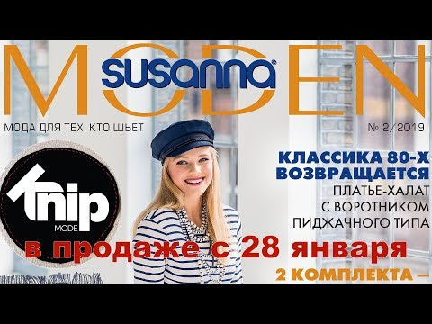 Susanna MODEN KNIP № 02/2019 (февраль) Видеообзор. Листаем