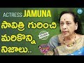 Veteran Actress Jamuna  Interview about Mahanati Savitri