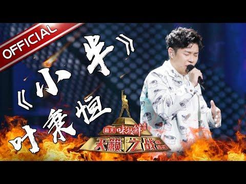 【单曲纯享】叶秉桓《小半》—《天籁之战2》第5期【东方卫视官方高清】