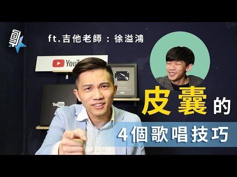學蕭敬騰《皮囊》前一定要會的4個唱歌技巧!!(教學#50) | SV 科學歌唱