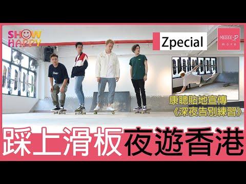 Zpecial 踩上滑板夜遊香港《深夜告別練習》