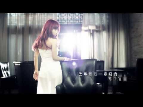 【HD】歡子ft.韓小薰-你給我的愛還在不在MV [Official Music Video]官方完整版