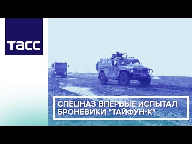 Спецназ впервые использовал броневики «Тайфун-К» на учениях под Новосибирском