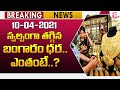 GOLD UPDATE 10-04-2021 || Today Gold Price In India || #goldrate|| Hyderabad | SumanTV