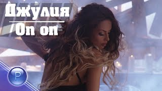 DJULIA FT. DENIS TEOFIKOV - Op-op / Джулия ft. Денис Теофиков - Оп-оп, 2018