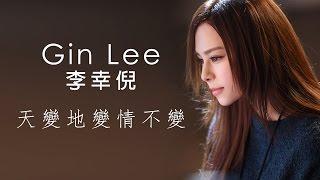 Gin Lee - 天變地變情不變 MV YouTube 影片