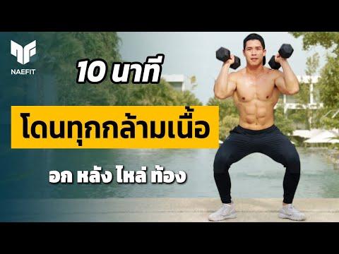 10 นาที เบิร์นไขมัน โดนทุกกล้ามเนื้อด้วยดัมเบล 1 คู่ | Home Workout