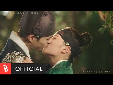 [M/V] 다정하게, 안녕히 (구르미 그린 달빛 OST) - 성시경(Sung Si-kyung)