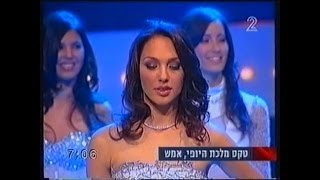 Gal Gadot as Miss Israel 2004  (Gal Gadot interview Wonder Woman Miss Universe 2004)
