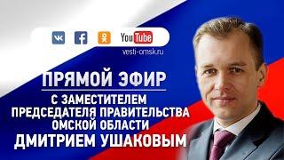 Интервью с заместителем председателя правительства Омской области Дмитрием Ушаковым