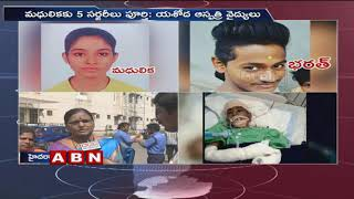 Madhulika Health Condition is Stable, Latest Updates On Inter Student Madhulika Health Condition