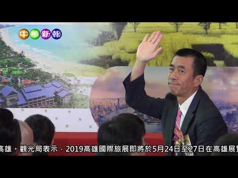 2019海峽兩岸高雄旅展暨高雄國際旅展開幕典禮