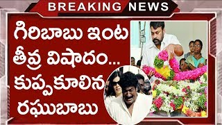 Actor Giri Babu's Father Passes Away..