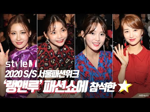 서울패션위크 '랭앤루' 2020 S/S 패션쇼에 참석한 스타 모아보기!