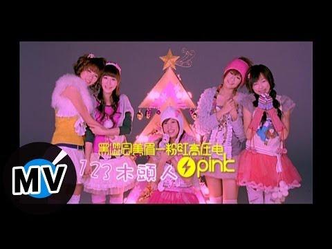 黑澀會美眉 - 123木頭人 (官方版MV)