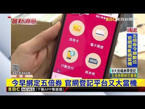 最新》今早綁定五倍券 官網登記平台又大當機 @東森新聞 CH51