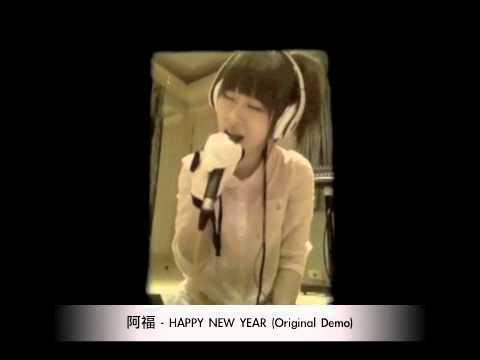 阿福 - HAPPY NEW YEAR (Original Demo)