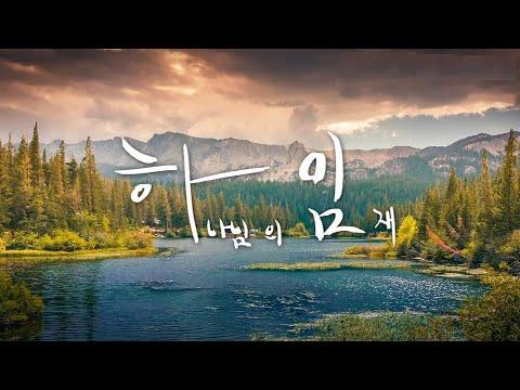 [묵상기도음악] 묵상기도를 위한 PIANO 즉흥연주 '하나님의 임재'1/'The Presence of God'1