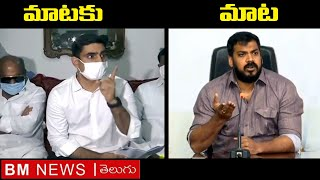 Nara Lokesh Vs Anil Kumar Yadav war of words..