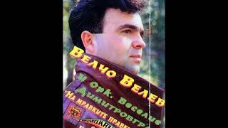 Велчо Велев и орк .Веселие -  На мравките правех път 1993г.-Албум