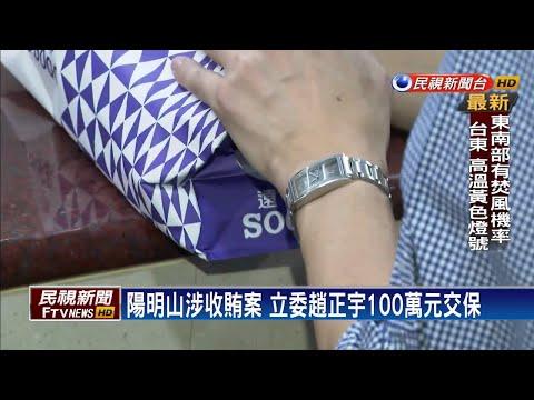 """立委趙正宇百萬交保用""""SOGO紙袋裝錢"""" 檢方抗告-民視新聞"""