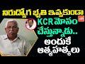 TJS Kodandaram Fires On CM KCR Over Jobs Notification Calender | Telangana Govt Jobs 2021 | YOYO TV
